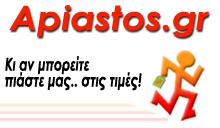 Apiastos και αν μπορείτε πιάστε μας στις τιμές